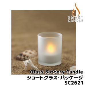 LEDキャンドル Smart Candle スマートキャンドル Glass Battery Candle ショートグラス・パッケージ SC2621 is-interior