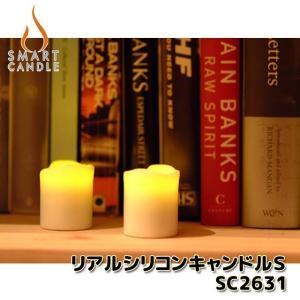 LEDキャンドル Smart Candle スマートキャンドル リアルシリコンキャンドルS SC2631 is-interior