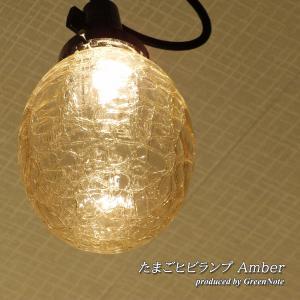 天井照明 ペンダントランプ Cube たまごヒビランプ アンバー ガラス 北欧 ミッドセンチュリー|is-interior