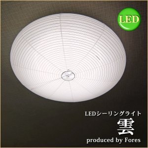 LEDシーリングライト 雲 くも FORES 林工芸 和紙 和室 和風照明 THS-32LT|is-interior