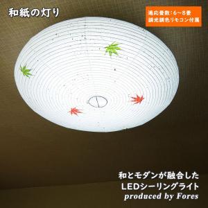 LEDシーリングライト 紅葉 もみじ FORES 林工芸 和紙 和室 和風照明 THS-34LT|is-interior