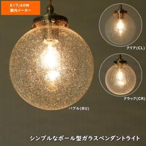 新商品 今だけポイント10倍 1灯 ガラスペンダントライト SPHERE 球形 球状 丸形シンプル ...