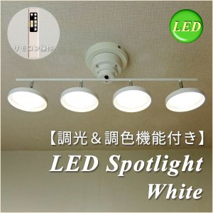 LEDスポットライト ホワイト 調光 調色 リモコン おしゃれ シンプル 省エネ エコ 送料無料 LEDspotlight WISLED-4011|is-interior