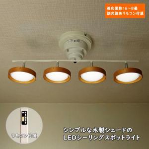 LEDスポットライト ナチュラル 調光 調色 リモコン おしゃれ シンプル 省エネ エコ 送料無料 LEDspotlight WISLED-4037|is-interior