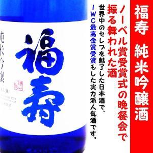 福寿 純米吟醸 ブルーボトル (ふくじゅ)  ★2012年 International SAKE C...