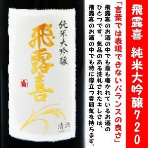 日本酒 飛露喜 純米大吟醸 720ml  専用化粧箱入 (ひろき) 言葉では表現できないバランスの良さ!|is-mart