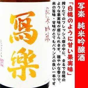 寫楽 純愛仕込み 純米吟醸酒 1800ml (しゃらく) 写楽