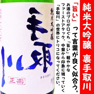 日本酒 裏手取川 純米大吟醸 1800ml (うら てどりがわ) 世代別 50代日本酒ベストランキング第1位獲得!!|is-mart