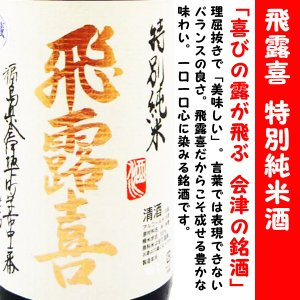 飛露喜 特別純米 生詰 1800ml  (ひろき) 理屈抜きで「美味しい」。言葉では表現できない バランスの良さ!