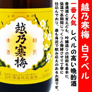 日本酒 越乃寒梅 普通酒 白ラベル 1800ml  (こしのかんばい しろらべる) 日本酒界のレジェンド酒!!