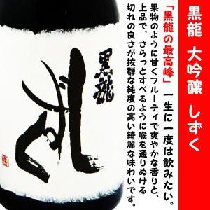 黒龍 大吟醸 しずく (こくりゅう)   「黒龍の最高峰」一生に一度は飲みたい。  果物のように甘く...
