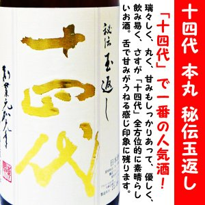 日本酒 十四代 本丸 秘伝玉返し 1800ml  (じゅうよんだい) 「十四代」で一番の人気酒!