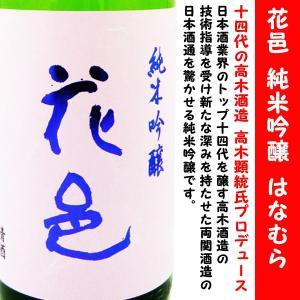 日本酒 花邑 純米吟醸 雄町 1800ml (はなむら) 十四代の高木酒造 高木顕統氏プロデュース !