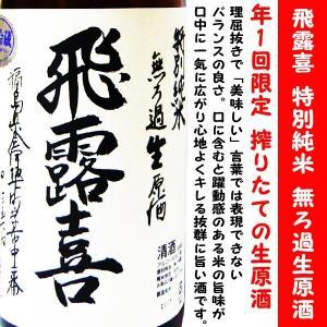 飛露喜 特別純米 無濾過生原酒 1800ml  (ひろき) 年1回限定 搾りたての生原酒!