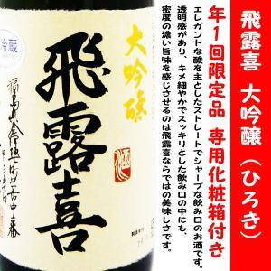 日本酒飛露喜 大吟醸 1,800ml  専用化粧箱入 (ひろき) 正真正銘の最高位の逸品!|is-mart