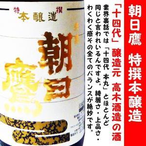 日本酒 新酒 朝日鷹 特撰本醸造 生貯蔵酒 1800ml (あさひたか) 十四代 本丸と双子の兄弟酒