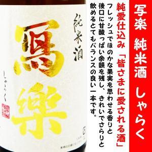 日本酒 寫楽 純米酒  1800ml (しゃらく) 写楽|is-mart