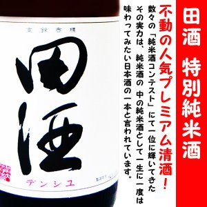 日本酒 田酒 特別純米酒 1800ml (でんしゅ) 不動の人気プレミアム清酒!!|is-mart