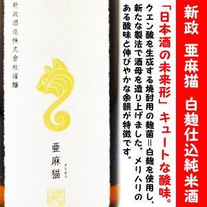 日本酒 新政 亜麻猫 白麹仕込 純米酒 720ml (あらま...