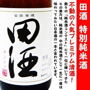日本酒 田酒 特別純米酒 720ml (でんしゅ) 不動の人気プレミアム清酒!!|is-mart