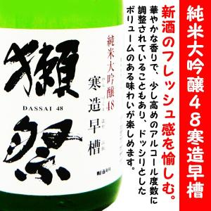 獺祭 純米大吟醸 寒造早槽48 しぼりたて生 720ml  (だっさい) 新酒のフレッシュ感を愉しむ!