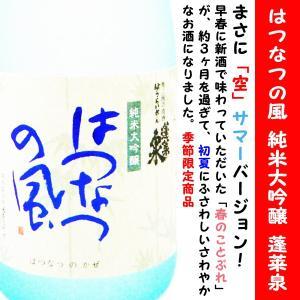 予約品 絶品 日本酒 蓬莱泉 純米大吟醸 はつなつの風 生酒 720ml (ほうらいせん)  まさに「空」サマーバージョン!!|is-mart