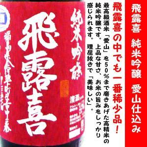 日本酒 飛露喜 純米吟醸 愛山 1800ml  (ひろき) 飛露喜の中でも一番稀少品!!|is-mart