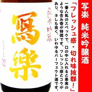 日本酒 寫楽 純米吟醸酒 720ml (しゃらく) 写楽|is-mart