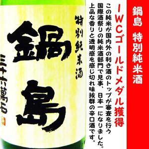 鍋島 特別純米酒 (なべしま)   この純米が国内外の利き酒のトップが審査を行う  国際酒祭りの純米...