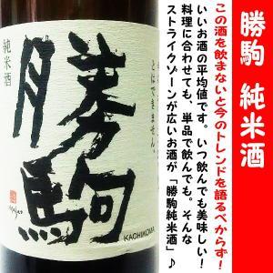 日本酒 勝駒 純米酒 720ml (かちこま) この酒を飲まないと今のトレンドを語るべからず!!!|is-mart