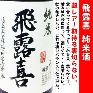 日本酒 飛露喜 純米 1800ml  (ひろき) 超レア!期待を裏切らない。|is-mart