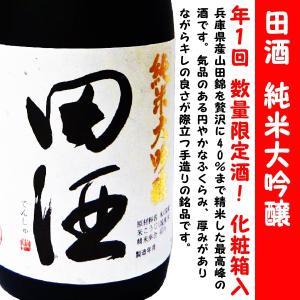 田酒 純米大吟醸 720ml  専用化粧箱入(でんしゅ) 年に一度の限定純米大吟醸!