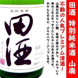 田酒 特別純米酒 山廃 720ml (でんしゅ) 不動の人気プレミアム清酒!!