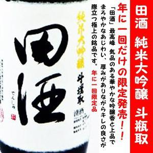 日本酒 田酒 純米大吟醸 斗瓶取 1800ml  専用化粧箱入(でんしゅ とびんとり) 年に一回だけの限定発売!!