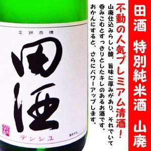 日本酒 田酒 特別純米酒 山廃 1800ml (でんしゅ) 不動の人気プレミアム清酒!!