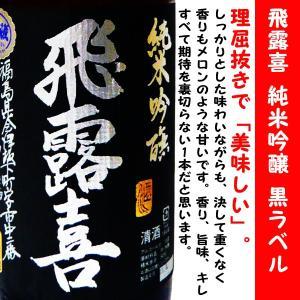 日本酒 飛露喜 純米吟醸 黒ラベル 1800ml  (ひろき) 理屈抜きで「美味しい」。|is-mart