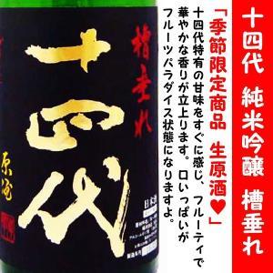十四代 純米吟醸 槽垂れ 本生原酒 1800ml (じゅうよんだい) 季節限定商品!!