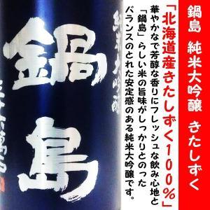 鍋島 純米大吟醸 きたしず (なべしま)  「北海道産きたしずく100%」  華やかなで芳醇な香りに...