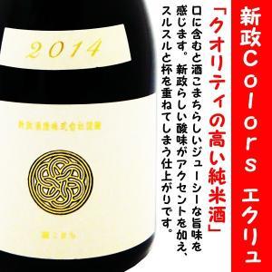 日本酒 新政 Colors  別誂え 中取り 純米酒 エクリュ ラベル 720ml (あらまさ えく...