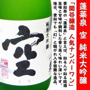 【2021年2月日付】 日本酒 空 蓬莱泉 純米大吟醸 720ml  (ほうらいせん くう)|is-mart