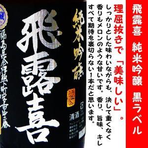 日本酒 飛露喜 純米吟醸 黒ラベル 720ml  (ひろき) 理屈抜きで「美味しい」。|is-mart