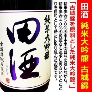日本酒 田酒 純米大吟醸 四割五分 古城錦 720ml  専用化粧箱入 (でんしゅ)|is-mart