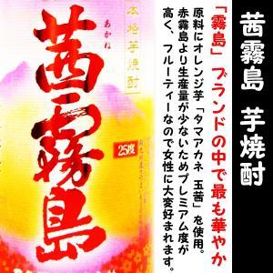 焼酎 茜霧島 芋 焼酎 25度 900ml (...の関連商品4