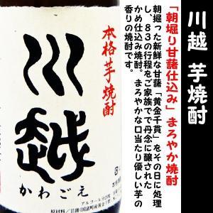焼酎 川越 芋 焼酎 25度 1800ml  (かわごえ) 「朝堀り甘藷仕込み」まろやか焼酎!|is-mart