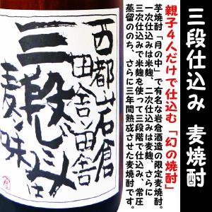 月の中 三段仕込み 麦焼酎 25度 1800ml   (つきのなか さんだんしこみ) 芋焼酎「月の中」で有名な岩倉酒造の限定麦焼酎。