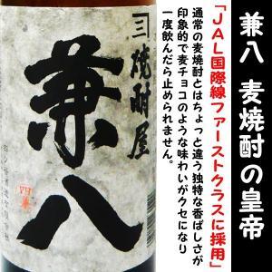 【送料無料】 最強!人気 麦焼酎 セット( 兼八 中々 ) 720ml × 2本  (かねはち)