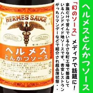 【即納】 ヘルメス とんかつ ソース 900ml メディアに引っ張りだこ 幻のソース!