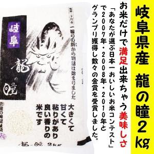 新米 令和元年度産 龍の瞳 岐阜県産 100% 2kg袋 (りゅうのひとみ) いのちの壱/米/お米|is-mart