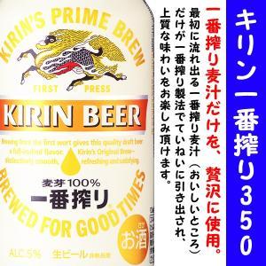 キリン 一番搾り ビール 350ml×1ケース(24本) 2箱まで1個口発送出来ます!!|is-mart