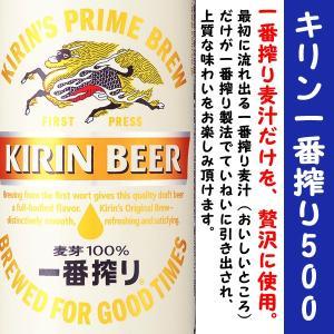 キリン 一番搾り ビール 500ml×1ケース(24本)|is-mart